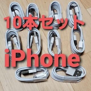 【激安】【新品未使用品】10本セットライトニングケーブル1m!充電ケーブル(バッテリー/充電器)