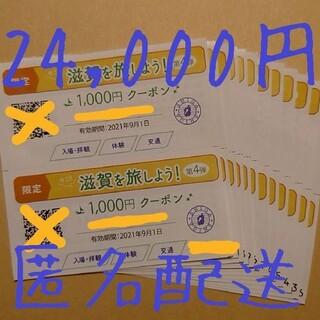匿名配送 今こそ滋賀 周遊クーポン 限定券 24000(その他)