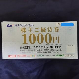 ASBee - ジーフット株主優待券15000円分 15枚