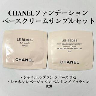 CHANEL - CHANELファンデーション、ベースクリームサンプルセット
