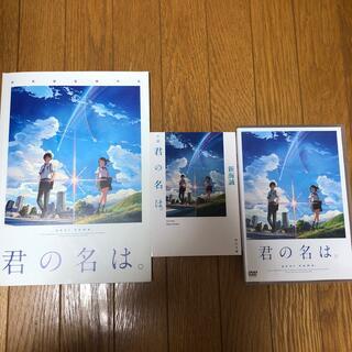 カドカワショテン(角川書店)の君の名は。 新海誠  DVD 小説 映画パンフレット 3点セット(アニメ)