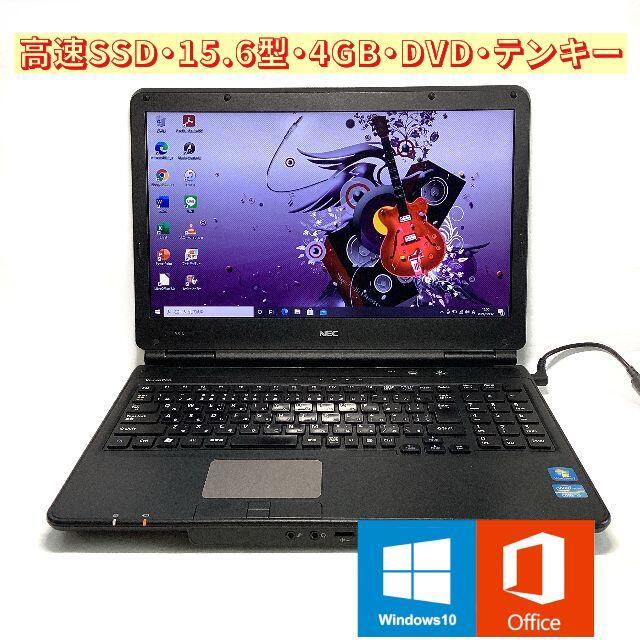 NEC(エヌイーシー)の高速SSD・15.6型・4GB・DVD・テンキー搭載 ノートパソコン スマホ/家電/カメラのPC/タブレット(ノートPC)の商品写真