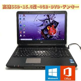 NEC - 高速SSD・15.6型・4GB・DVD・テンキー搭載 ノートパソコン