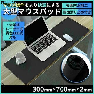 マウスパッド 大型 プレイマット ブラック シンプル ゲーミング マウスパット