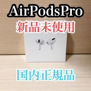 i - AirPods Pro 新品未使用未開封(エアポッド プロ)型番MWP22J/A