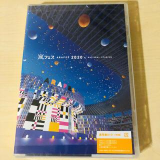 嵐 - 新品✨嵐フェス 2020 アラフェス 通常盤DVD