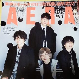 アサヒシンブンシュッパン(朝日新聞出版)のsweetpeaさま AERA (アエラ) 2021年 8/9号(ビジネス/経済/投資)
