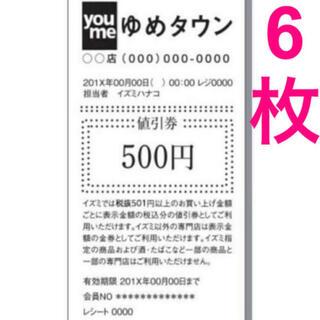 ゆめタウン500円値引き券 6枚