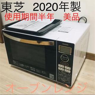 東芝 - 東芝 TOSHIBA オーブンレンジ ER-S18  取扱説明書付き