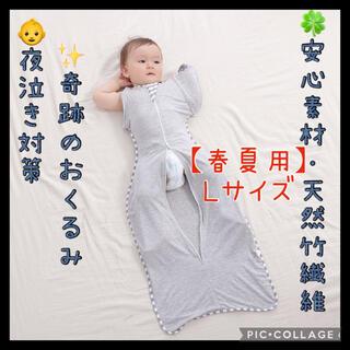新品♡赤ちゃん夜泣き対策 奇跡おくるみ スワドルアップではありません グレー L