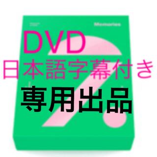 防弾少年団(BTS) - BTS メモリーズ  Memories of 2020 DVD
