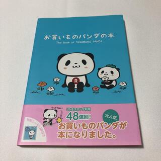 Rakuten - お買いものパンダの本 シール付き