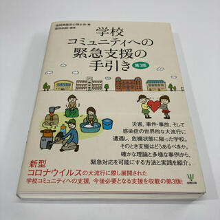 学校コミュニティへの緊急支援の手引き 第3版(人文/社会)
