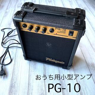 フォトジェニック(Photogenic)の【PhotoGenic】Guitar & bass 兼用アンプ PG-10(ギターアンプ)