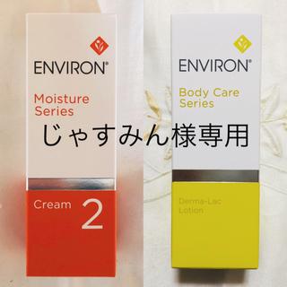 エンビロン ENVIRON モイスチャークリーム2  60ml