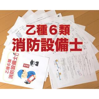 乙種6類消防設備士 要点まとめノート(資格/検定)