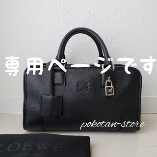 LOEWE - 極美品【ロエベ】アマソナ28 ハンドバッグ レザー ミニボストンバッグ