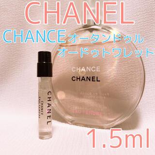 CHANEL - シャネル チャンス オータンドゥル 1.5ml 香水 トワレ