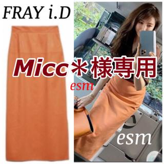 FRAY I.D - FRAY I.D サイドスリットスウェードスカート