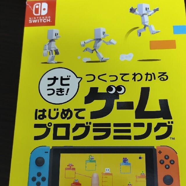 Nintendo Switch(ニンテンドースイッチ)のナビつき!つくってわかるはじめてのゲームプログラミング新品未使用発送(ネコポス) エンタメ/ホビーのゲームソフト/ゲーム機本体(家庭用ゲームソフト)の商品写真