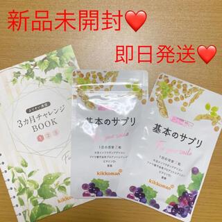 【新品未開封❤️】キッコーマン  基本のサプリ  60粒(2袋セット)