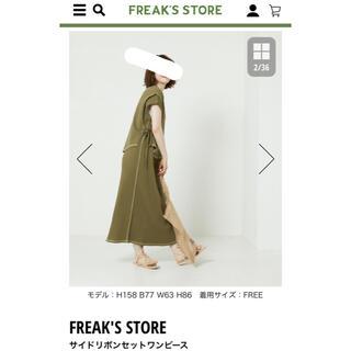 FREAK'S STORE - ロングワンピース ベスト