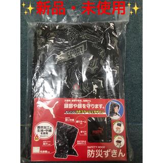プーマ(PUMA)のプーマ 防災頭巾 PM260BK-3500 ブラック(防災関連グッズ)