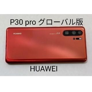 HUAWEI - HUAWEI P30 Pro  グローバル版  SIMフリー  VOG-L29