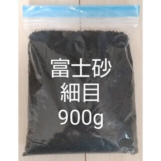 富士砂 細目(2mm以下) 900g(その他)