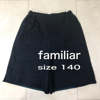 familiar - familiar 濃紺色 ハーフパンツ 140
