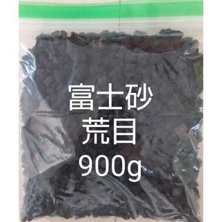 富士砂 荒目(10~20mm) 900g(その他)
