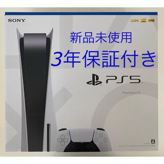 PlayStation - 新品未開封 PlayStation5 ディスクドライブ搭載モデル 3年保証