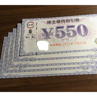 スシロー 優待券 550円✖️5枚(レストラン/食事券)