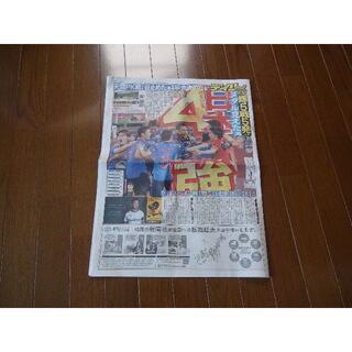 2021年8月1日の柔道混合団体銀メダルの新聞記事他。(印刷物)