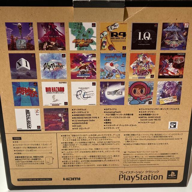 PlayStation(プレイステーション)のプレステーションクラシック エンタメ/ホビーのゲームソフト/ゲーム機本体(家庭用ゲーム機本体)の商品写真