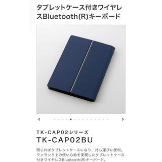 エレコム(ELECOM)のELECOM TK-CAP02BU タブレットケース一体型(タブレット)