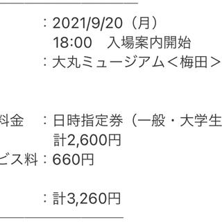 ハイキュー展 チケット 大阪  9/20 18時 一般 2枚(声優/アニメ)