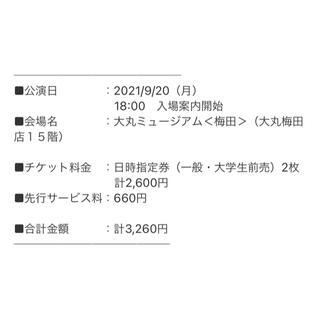 ハイキュー展 チケット 9/20 18時区分 一般 2枚(声優/アニメ)
