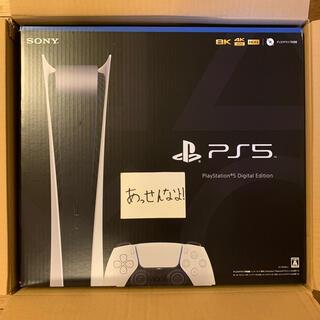 PlayStation - PlayStation5 デシダルエディション