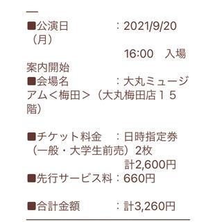 ハイキュー展 チケット 9/20 16時区分 2枚 一般(声優/アニメ)
