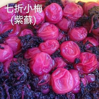 無添加梅干し 七折小梅(紫蘇)2L  400g(漬物)