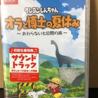 Nintendo Switch - クレヨンしんちゃん オラと博士の夏休みSwitch 新品未開封 送料込み
