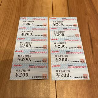 上新電機 株主優待券 2,000円分(200円券×10枚)