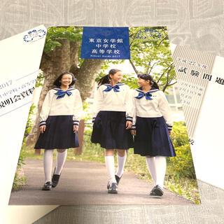 東京女学館 中学校高等学校 学校案内パンフレット 資料集 3冊セット 未使用