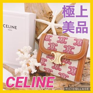 セリーヌ(celine)のときめきカラー❤️CELINE セリーヌ スモール トリオンフ ウォレット  (財布)