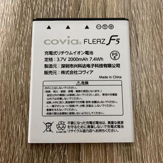 covia FLEAZ F5 CP-F50aK 純正電池パック