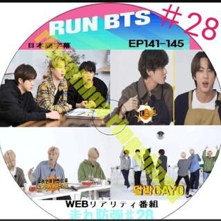 防弾少年団(BTS) - BTS☆最新❗走れ防弾<28> EP141-145 ♪DVD