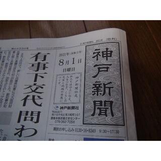 2021年8月1日の柔道混合団体銀メダルの新聞記事他 。(印刷物)
