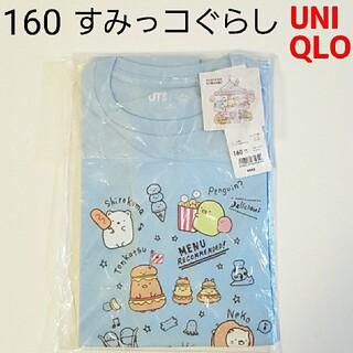 UNIQLO - 新品 160★ユニクロ★すみっコぐらし★グラフィックT★半袖Tシャツ★ブルー