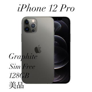 Apple - iPhone12 Pro 128GB グラファイト スマホケース付